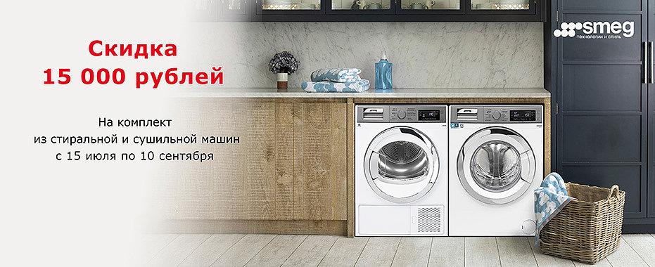 https://kitchenlove.ru/category/krupnaya-bytovaya-tekhnika/stiralnye-mashiny-smeg/
