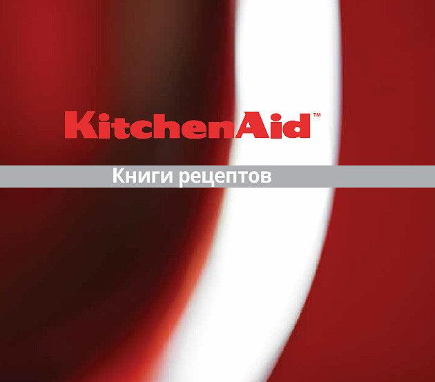 Книги рецептов KitchenAid для покупателей