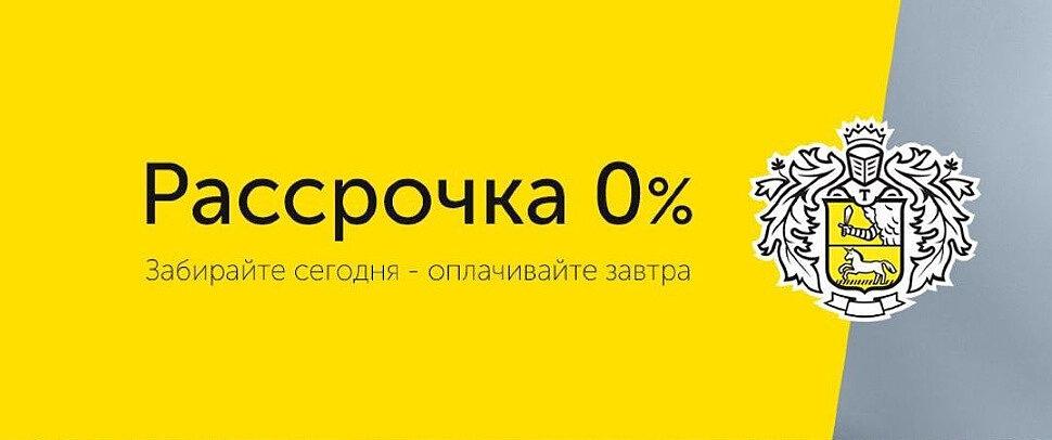 Покупка в рассрочку 0% или кредит