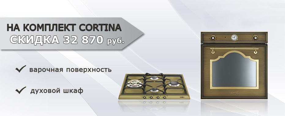 https://kitchenlove.ru/search/?query=Cortina