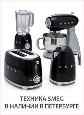 Техника SMEG