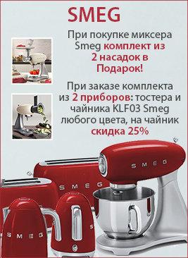 Подарки к миксерам и скидки на технику SMEG!