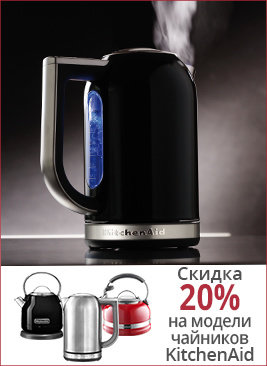 Скидка 20% на модели чайников KitchenAid