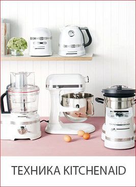 Техника KitchenAid